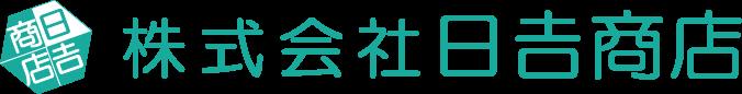 株式会社 日吉商店